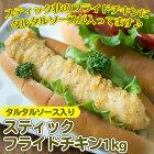 タルタル風ソース入りスティックフライドチキン1kg【お弁当】【ホットドッグ】【フライドチキン】【チキン総菜】