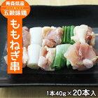 五穀味鶏ももねぎ串【国産】焼鳥焼き鳥ヤキトリ