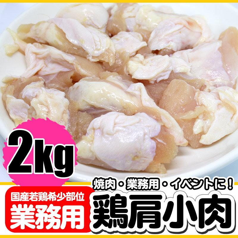 【送料無料】国産 肩小肉 2kgパック 鶏肉 希少部位 業務用 焼鳥 冷凍 背肉 焼き鶏 ヤキトリ