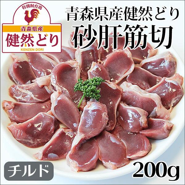砂肝筋切200g【冷蔵】【チルド】