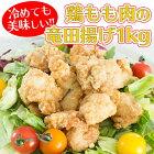 鶏もも竜田揚げ1kg柔らかくてジューシーな鶏モモ肉さっぱり味付けした竜田揚げ【弁当】【おかず】【運動会】【イベント】【パーティー】
