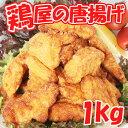 鶏屋の唐揚げ1kg【国産】【唐揚げ】【からあげ】【から揚げ】【惣菜】【冷凍食品】【お弁当】【おかず】【チキン】