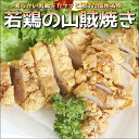 若鶏山賊焼き330g【冷凍】【惣菜】【おかず】【簡単調理】【レンジ】