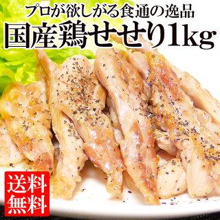 首肉(1kg×1P)【送料無料】【国産】【業務用】【冷凍】【せせり】【セセリ】【ネック】【小肉】【希少】【売れ筋】【せせり安い】【せせり焼き鳥】【せせり業務用】
