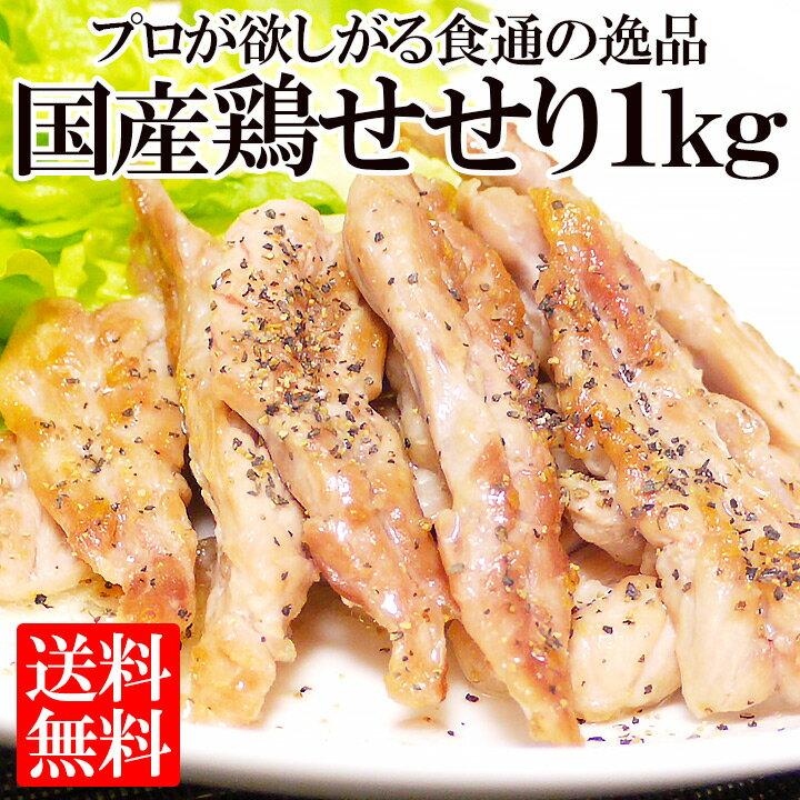 首肉(1kg×1P)【送料無料】【国産】【業務用】【冷凍】【せせり】【セセリ】【ネック】【小肉】【希少】【売れ筋】