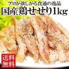 せせり・首肉1kg【送料無料】
