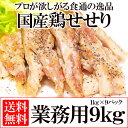 首肉9kg(1kg×9P)【国産】【送料無料】【業務用】【せせり】【セセリ】【ネック】【小肉】【希少】