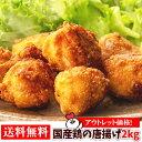 【8月中旬頃再入荷予定】訳ありギガ盛!国産鶏の唐揚げ2kg (1kg×2袋)送料無料 から揚げ からあげ チキンねっと ア…