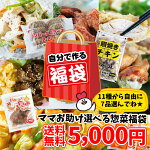 """#StayHomeお助けお手軽惣菜セット全部で7品""""必ず""""はいります!"""