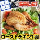 国産若鶏ローストチキン720g