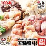 五穀味鶏焼鳥5種【国産】40g×100本