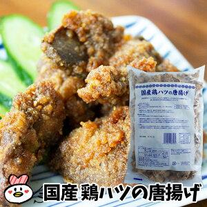 国産 鶏ハツの唐揚げ 1kg国産若鶏使用 業務用 パック 1キロ 鶏 唐揚げ ハツ 心臓  おつまみ