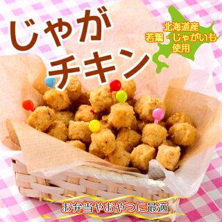じゃがチキン(バター風味)270g【冷凍】【惣菜】【おかず】【レンジ】【お弁当】【パーティー】