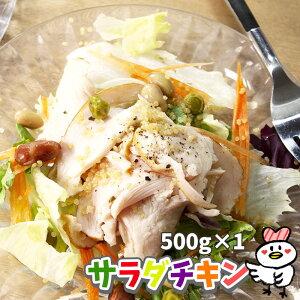 サラダチキン 500g1パック【チキン】【お手軽】【サラダチキン】 6/4以降順次発送