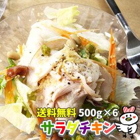サラダチキン500g×6パック【送料無料】【国産鶏肉使用】【国内製造】【チキン】【業務用】【サラダ】【お手軽】【サラダチキン 販売】