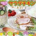 サラダチキン500g1パック【チキン】【お手軽】【サラダ】
