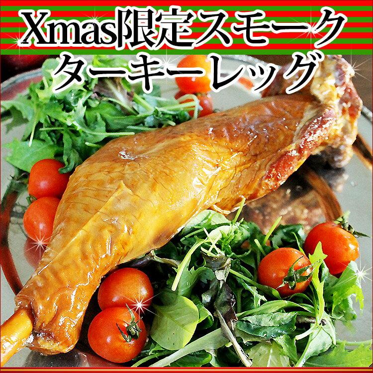 【まだ間に合うXmasお届け!!】クリスマス スモークターキー レッグ【冷蔵】クリスマス パーティー チキン ターキー ギフト プレゼント 燻製 スモークターキー 七面鳥