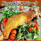 スモークターキーレッグ【クリスマス】【パーティー】【チキン】【ギフト】【プレゼント】【燻製】【スモークターキー】