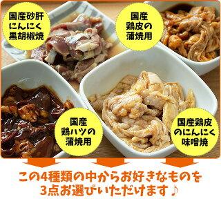 【送料込み】フライパンで焼くだけシリーズ選べる3個お試し用買い回り鶏肉総菜冷凍簡単お手軽お弁当かば焼き