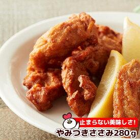 やみつき!ささみ 280g国産鶏肉使用 にんにく醤油味 おつまみにも お弁当にも 一品料理にも 国産 ささみ ササミ ササミ唐揚げ ささみ唐揚げ から揚げ 弁当 からあげ