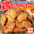 鶏屋の唐揚げ1kg【送料無料】