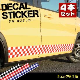 【4本セットでお得!!】車 サイド デカール チェック柄 ステッカーラインテープ ラインステッカー ボンネットステッカー 1350×150 かわいい かっこいい カスタム