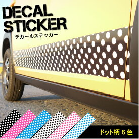 デコライン シール 車 ステッカー サイド ボンネットステッカー ドット柄 水玉柄 1350×150 かわいい かっこいい カスタム