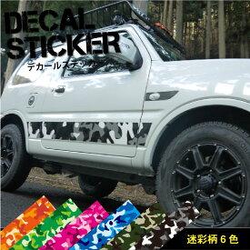 車 サイド デカール ステッカー 迷彩柄 ラインテープ ボンネット カモフラ柄 1350×150 かわいい かっこいい カスタム 6色 キズ隠し ドレスアップ オシャレ ラッピング