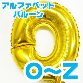 ばら売り アルファベット バルーン O〜Z サプライズ パーティー 誕生日 イベント O P Q R S T U V W X Y Z 英語 単語 風船 飾り 文字 ホームパーティー クリスマス ハロウィン 名前