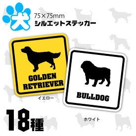 犬 シルエットステッカー75×75mm ホワイト イエロー 柴犬 ビーグル ブラドール プードル アフガンハウンド チワワ ゴールデンレトリーバー ポメラニアン ブルテリア ブルドッグ パピヨン シェルティー ヨークシャ シーズー ダックス ミニチュア シュナウザー コーギー パグ