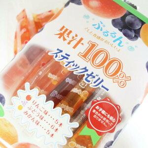 果汁 100% スティック ゼリー 3種類 りんご リンゴ 林檎 おやつ 岡山 特産品 お土産 無添加 ぶどう ブドウ 葡萄 グレープ みかん ミカン 蜜柑 フルーツ