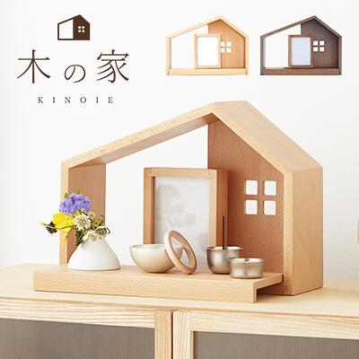 仏壇 木の家 ミニ 天然木 モダン 2色(ライト/ダーク)