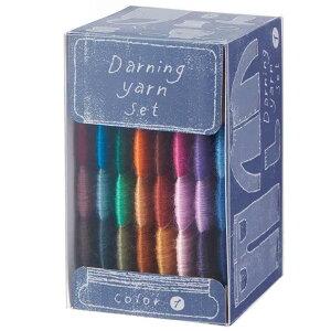 便利な刺繍道具きのこ(ダーニングマッシュルーム)で使うダーニング糸(Darningyarn)セット(カラーNo.1)
