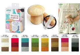 便利な刺繍道具 きのこ ダーニング マッシュルーム ビギナーセット (テキスト・糸8全色8個付き)