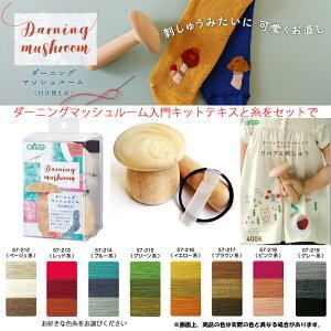 便利な刺繍道具きのこダーニングマッシュルームビギナーセット(テキスト・糸付き)