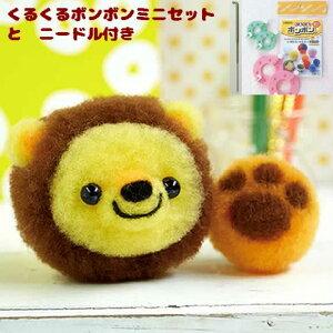 羊毛フェルト(フェルト羊毛)キット 羊毛ボンボン ライオンくんとおもちゃのボール(道具付き)