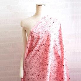 麻の葉 生地 ピンク 女の子 着物柄 ブロード 和柄 コスプレ 巾110cm×10cm=77円(50cm以上から)