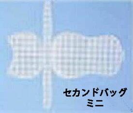 リハビリ手芸(健康手芸)ハマナカ セカンドバッグ(ミニ)5枚セット