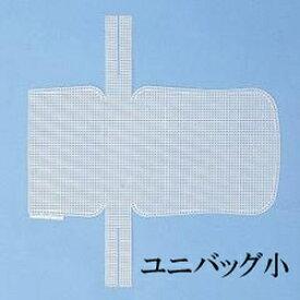 リハビリ手芸(健康手芸)ハマナカ ユニバッグ(S)5枚セット