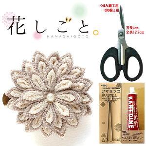 花しごと つまみ細工キット道具セット コサージュ クリップ 髪飾り (はさみ、ツマミッコ、ボンド付き)