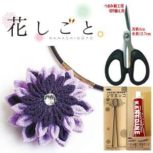 花しごとつまみ細工 キット道具セット ネックレスコード( はさみ、ツマミッコ、ボンド付き)