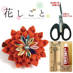花しごと つまみ細工キット道具セット 秋色ダリアのコサージュ クリップ 髪飾り(はさみ、ツマミッコ、ボンド付き)