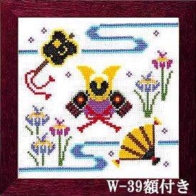 オリムパス 兜飾り(5月飾り)クロスステッチ 刺繍(刺しゅう)キット 端午の節句W-39(茶)額付き