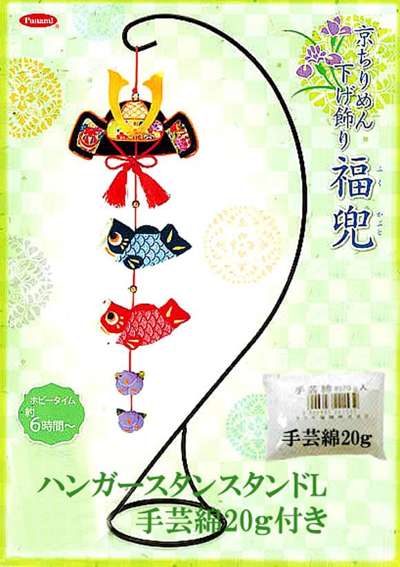 京ちりめん細工 キット 鯉のぼり つるし飾り 福兜(つり台L付き)