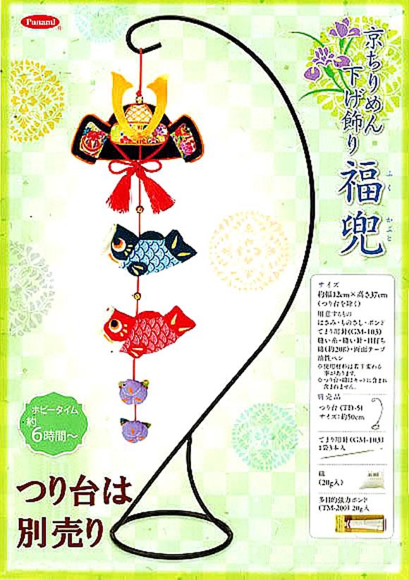 京ちりめん細工 キット 鯉のぼり つるし飾り 福兜(つり台別売り)