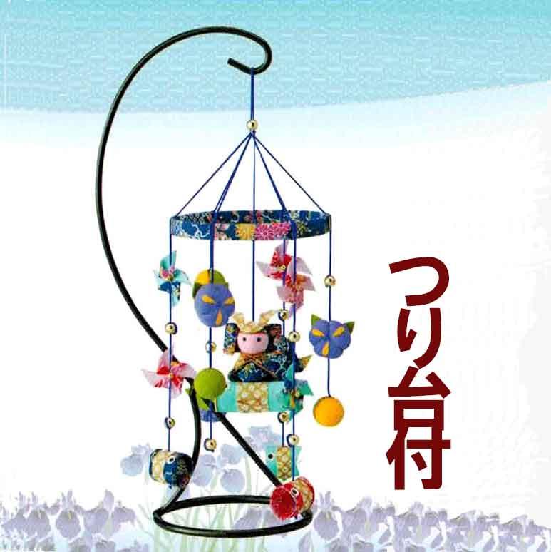 ちりめん細工 キット つるし飾り 鯉のぼり と兜 の端午の節句(青) つり台M付