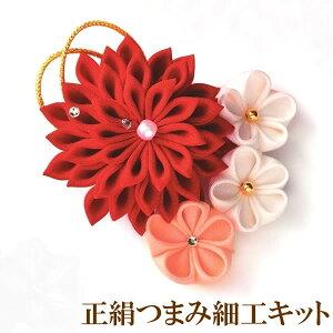 正絹つまみ細工 煌めきのブローチ 手作り キット(赤)