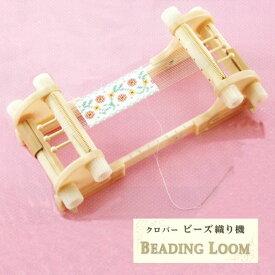 クロバー ビーズ織り機 アクセサリー作りに ビーディング ルーム