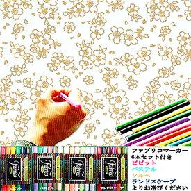 大人のぬり絵 ちりめん細工 一越ちりめん 布 に色を塗る新感覚の「ぬりえ」 花ぬりえ 夢見ざくら ファブリコマーカー6本セット