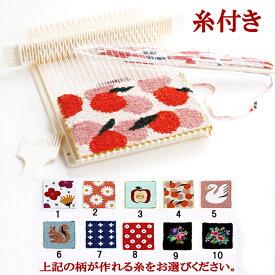 母の日のプレゼントに、夏休みの工作に!卓上手織機 絵織亜ポータブルと絵織糸のセット